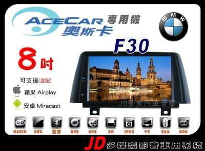 【JD 新北 桃園】ACECAR BMW F30 寶馬 DVD/USB/HD數位/導航/藍芽/方控 8吋觸控螢幕專用主機