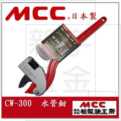 ~新宇電動 行~  MCC 角度管子鉗 管口鉗 水管鉗 管鉗 12吋 CW~300  300mm !