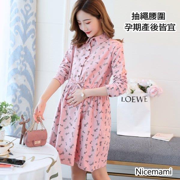 漂亮小媽咪 韓國洋裝 【D1012】 翻領 鹿鹿 長袖 法蘭絨 保暖 抽繩洋裝 孕婦裝 襯衫洋裝