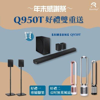瑞斯夏日感謝祭🎏 三星 SAMSUNG Q950T Soundbar 好禮雙重送 專屬腳架 & 42吋大風扇 1年保固