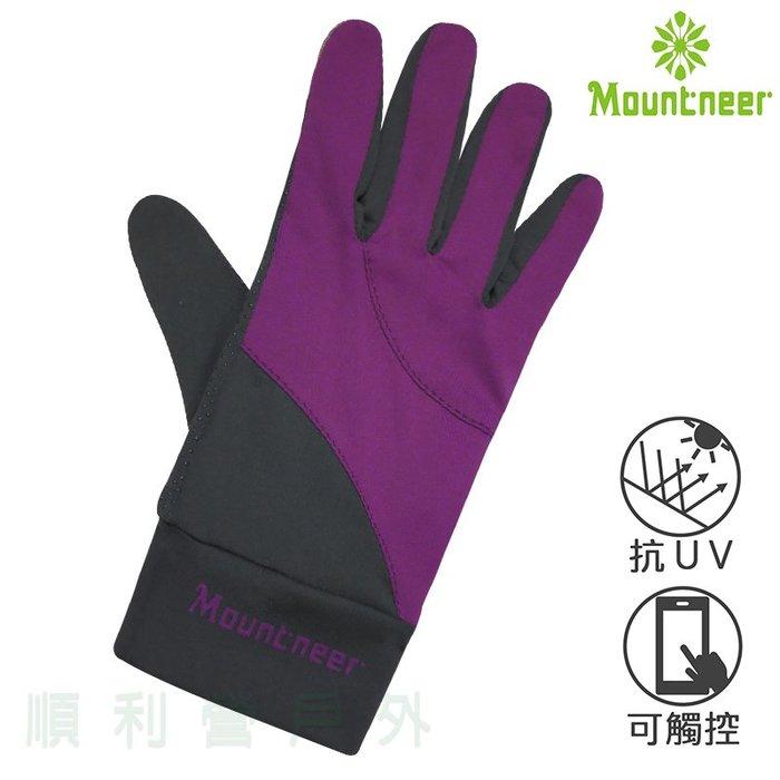 山林MOUNTNEER 防曬抗UV觸控手套 11G01 紫羅蘭 止滑顆粒 機車手套 防曬手套 OUTDOOR NICE