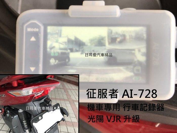【日耳曼汽車精品】光陽 KYMCO VJR125 升級 征服者 雷達眼 Ai-728 機車專用 行車記錄器