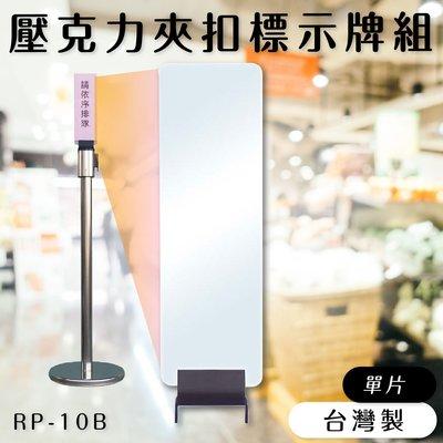 【臺灣製造】夾扣型壓克力標示牌組 RP-10B (指標/ 指示牌/ 告示牌/ 看板/ 單片)【四向伸縮帶欄柱配件】 台北市
