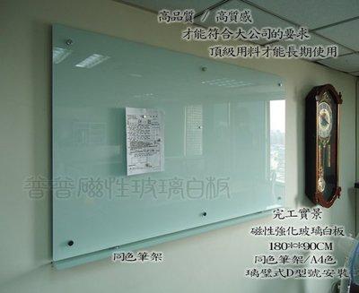普普玻璃白板,彩繪烤漆玻璃白板,台中