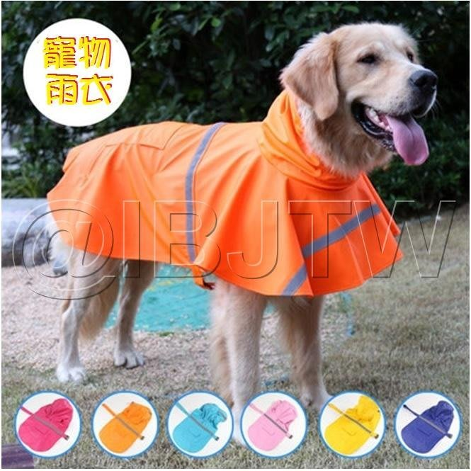 【奇滿來】寵物衣 寵物雨衣 狗狗雨衣 防水反光背心斗篷 小中大型犬 拉布拉多哈士奇 多色 XXS AXBG