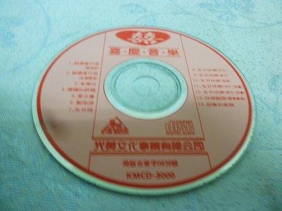 紫色小館30-4------喜慶音樂