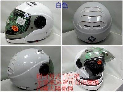 世帽館@ 安全帽 LAUS JB-300 消光藍 超輕量化 全罩可變3/4罩贈下巴+鬼爪 MONSTER 騎士手套