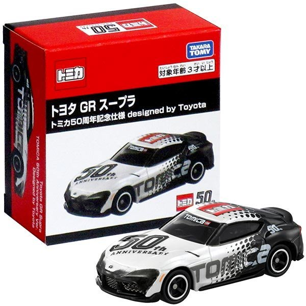 現貨 50週年 TOYOTA 豐田 GR SUPRA 日版 正版 TOMICA 多美卡 合金汽車 小車 收藏 日本代購