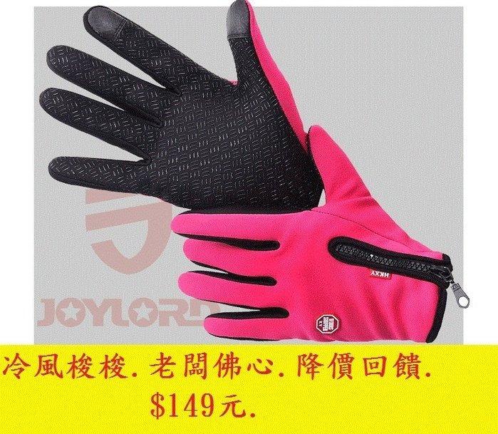 【自在坊】防風 防水手套 可觸控手機   保暖 騎車 觸屏  寒風中讓我來溫暖你的雙手 新貨到 新增S號