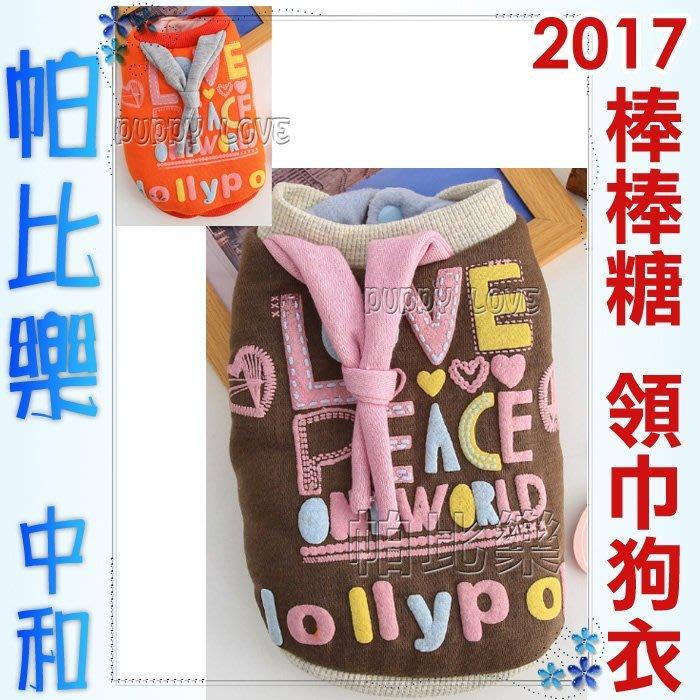 帕比樂-特厚舖棉Lollypop領巾狗衣,兩色可選,加強保暖,略偏窄版,珍貴快搶