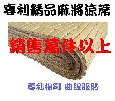 專利織帶麻將蓆~ 孟宗竹手作天然素材專利織帶~首創獨家鬆緊織帶設計-6x6尺【芃云生活館】