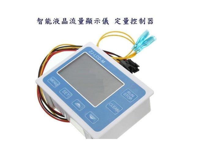 流量控制器 附上AC110V轉DC24V變壓器+2分管流量計