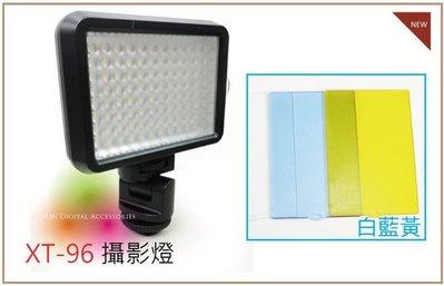 《阿玲》 專業級 LED攝影燈 XT-96  白 黃 藍 三色柔光擋板 色溫 5000-5800K 可調亮度 另售電池