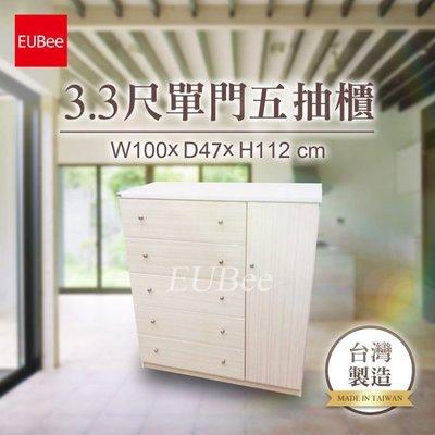 【優彼塑鋼】3.3尺單門五抽櫃/抽屜櫃...