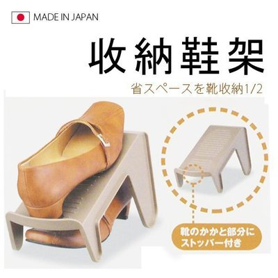 BO雜貨【SV4300】日本製 收納鞋架 簡易收納鞋架 鞋子收納 鞋盒 節省雙倍空間 球鞋 高跟鞋 平底鞋
