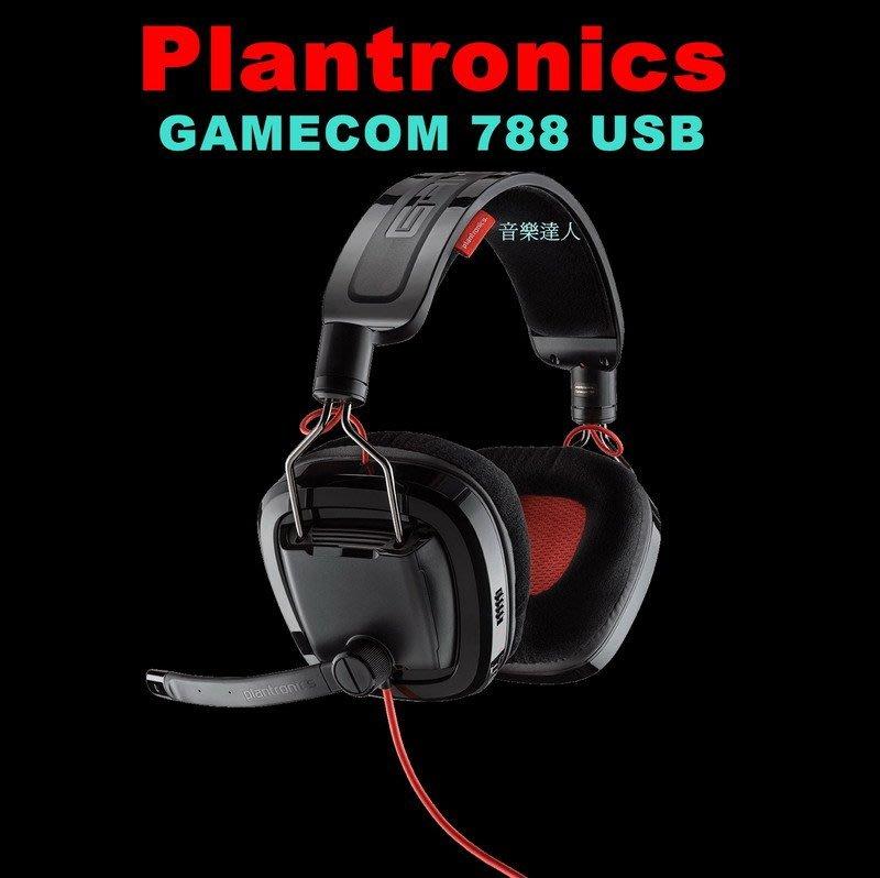 音樂達人頂級第一人稱旗艦機種~全新繽特力Plantronics GameCom 788 USB耳麥 杜比7.1音效