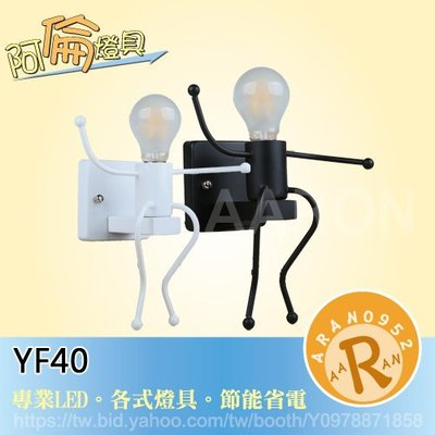 N☀優惠2入價☀【阿倫燈具】《YF40》金屬工藝時尚工業風 LOFT 人偶造型壁燈 黑/白色 E27*1