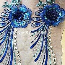 『ღIAsa 愛莎ღ手作雜貨』紅橘藍黑8色3D立體亮片貼鑽蕾絲貼花裙子演出禮服肚皮舞DIY輔料