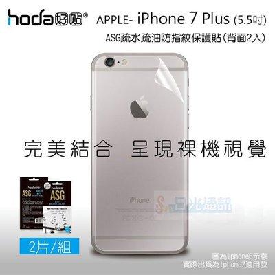 s日光通訊@HODA - ASG APPLE iphone 7 Plus / 8 Plus 5.5吋 疏水疏油防指紋保護貼 背面2入