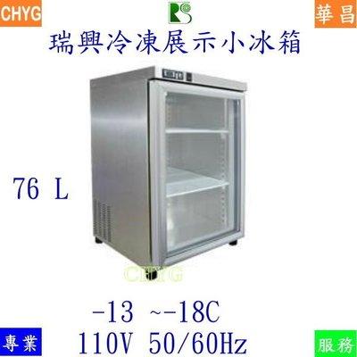 華昌 全新台灣瑞興桌上型迷你冷凍展示小冰箱/RS-F5075G/玻璃冷凍展示小冰箱/ 餐飲設備/營業用