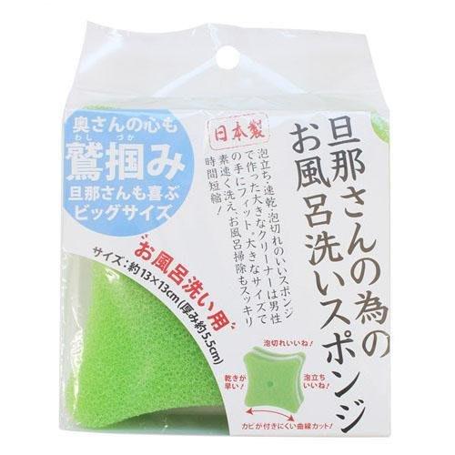 日本製老公的專用風呂家事海綿刷 男性專用海綿刷 大尺寸