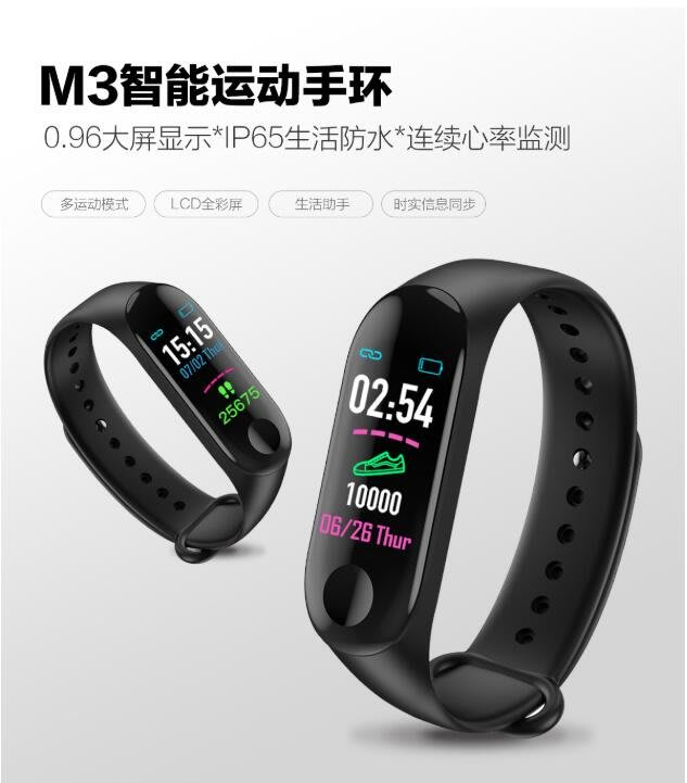 M3智慧腕錶 睡眠監測 來電提醒 防丟設計 計步 多運動手環 心率 血壓監測 信息提醒 多種語言
