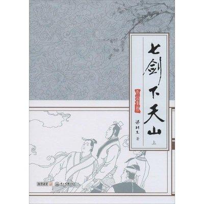 PW2【小說】七劍下天山