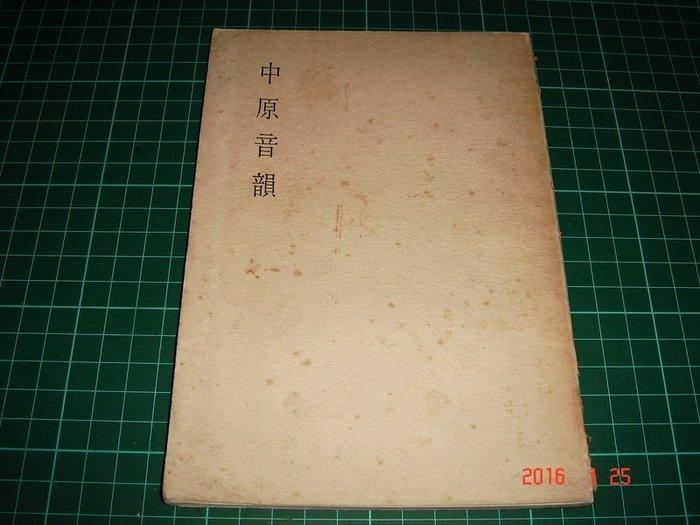 《中原音韻》弘道文化 民國60年初版 【CS超聖文化讚】