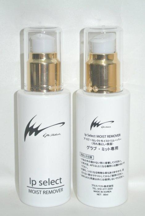 貳拾肆棒球精品-日本帶回 IP SELECT 清潔保革手套乳液