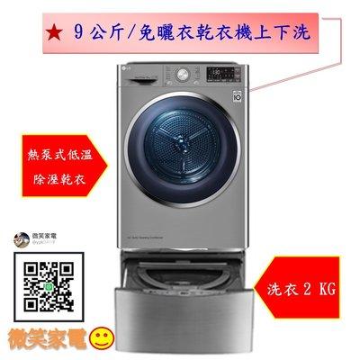 【微笑家電】《詢問》LG WR-90TV TWINWash 免曬乾衣機 9公斤+洗衣2公斤 /星辰銀 另WD-S90TW