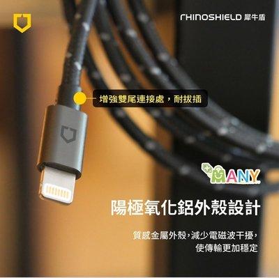 犀牛盾 快充線 耐折編織 Lightning to USB-C 2米 PD快充 傳輸線 蘋果原廠 MFi認證 PD充電線