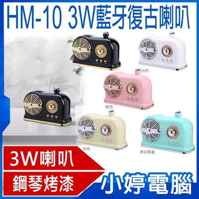 【小婷電腦*藍牙喇叭】全新  HM-10 3W藍芽復古喇叭 藍牙4.2+EDR 廣播收聽 TF卡播放 USB隨身碟播放