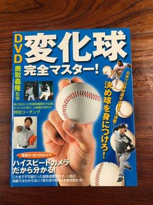 変化球完全マスタ!(變化球精通)鹿取義隆 監修 西東社出版 附DVD