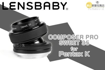 夏日銀鹽 Lensbaby【COMPOSER PRO sweet 35mm -Pentax K】單眼 移軸鏡 鏡頭