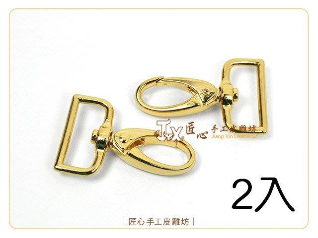 ☆ 匠心手工皮雕坊 ☆ 鋅合金壓鉤2.5cm(金) 2入(DA3060250) /手鉤 問號勾 皮革 拼布