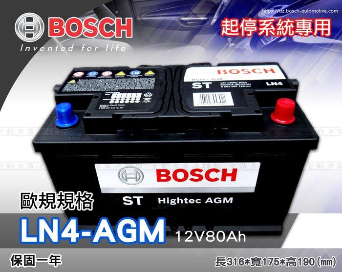 全動力-BOSCH 博世 歐規電池 起停系統 AGM LN4 (12V80Ah)直購價 奧迪 賓士 寶馬 福斯