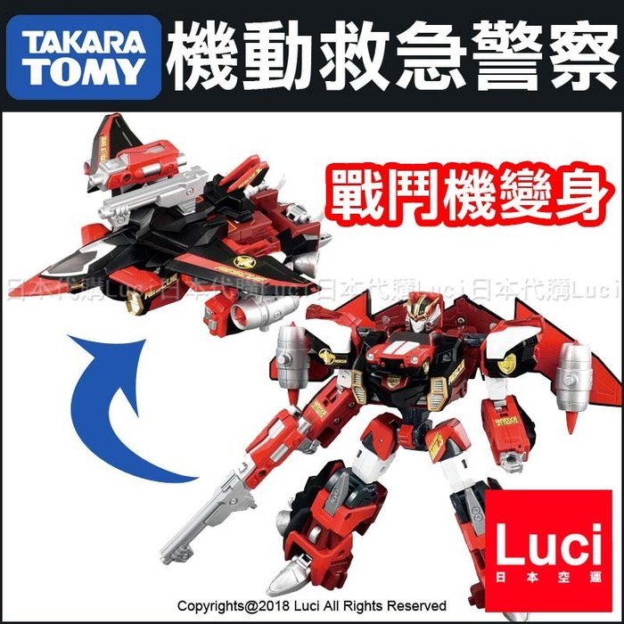 飛行戰鬥機 變身機器人 TOMICA 機動救急警察 變形機器人 緊急救援隊 LUCI日本代購