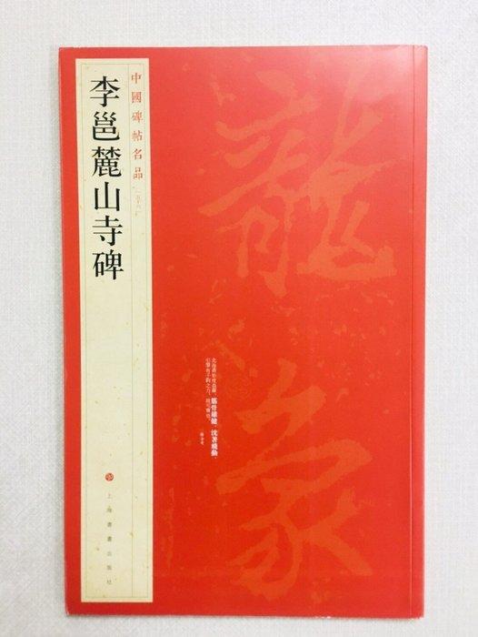 正大筆莊~『56 李邕麓山寺碑』 中國碑帖名品系列 上海書畫出版社 (500059)
