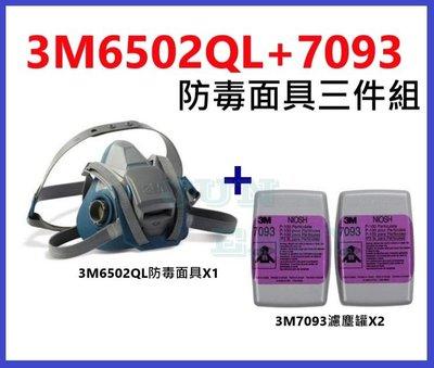 3M 6502QL矽膠防毒面具+7093 P100防塵濾罐 粉塵、煤塵、棉塵、防塵套裝組《JUN EASY》