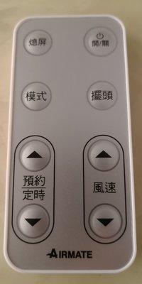 全新AIRMATE電扇遙控器