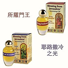 現貨 Blessing from Jerusalem祈禱香膏油 多種香氣可選 現貨2天出貨