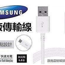 Samsung 三星原廠9v快速充電線 USB2.0傳輸線 S7 edge Note5 A8 A7 J7 A5 J5