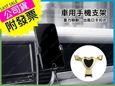 【URS】 歐美最夯!公司貨附發票 最新第五代車用冷氣出風口支架 手機重力感應支架 非行車記錄器 M型 Baseus倍思