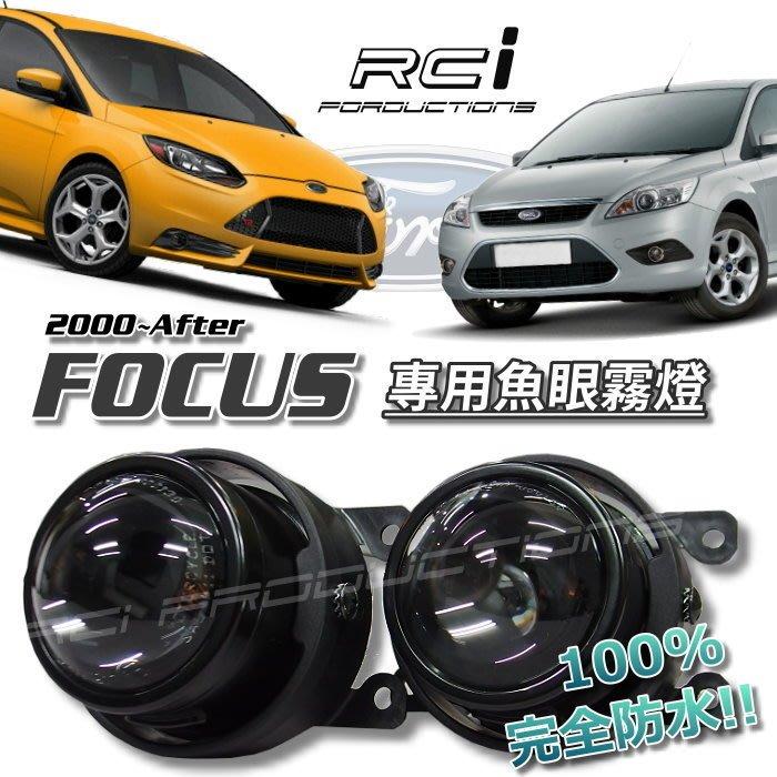 RC HID LED專賣店 福特 車系 100%防水 魚眼霧燈 FOCUS  JP FIESTA ESCAPE MK2