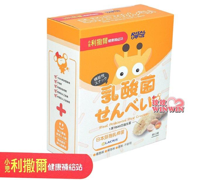 *玟玟*RISAL小兒利撒爾 乳酸菌夾心米果卵口味8支裝,100%純米製餅身,每支添加日本孢子型乳酸菌150mg好菌多多