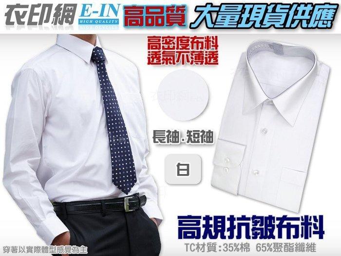 衣印網-白色抗皺襯衫短袖白襯衫長袖白襯衫長短袖水藍襯衫防皺條紋襯衫大尺碼高品質工廠直營訂製
