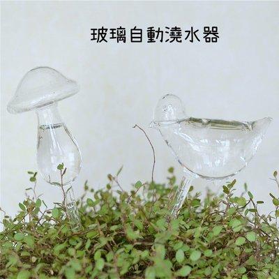 玻璃自動澆水器 家用陽臺家庭盆栽滲水器懶人自動澆花器 澆水神器