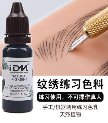 【現貨】 IDM紋繡練習色料初學者練手色乳新手學習培訓眉眼唇部用品SG17801