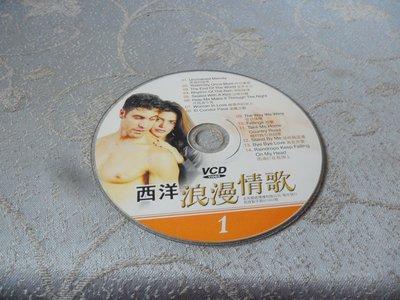 紫色小館28-6--------西洋浪漫情歌1