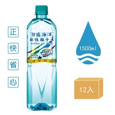 《台鹽》海洋鹼性離子水(1500mlx12入)多箱折扣超優惠【海洋之心】